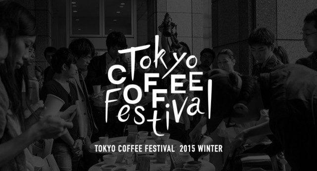 TOKYO COFFEE FESTIVAL 2015 winter DAY1(2015/12/12)