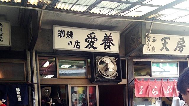 愛養_看板2