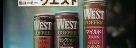 サントリー缶コーヒーWEST