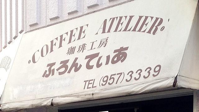 自家焙煎珈琲挽売店ふろんてぃあ_看板