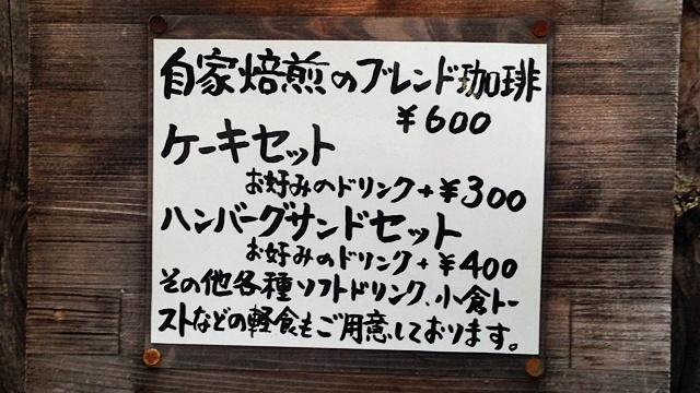 本格珈琲昭和_メニュー