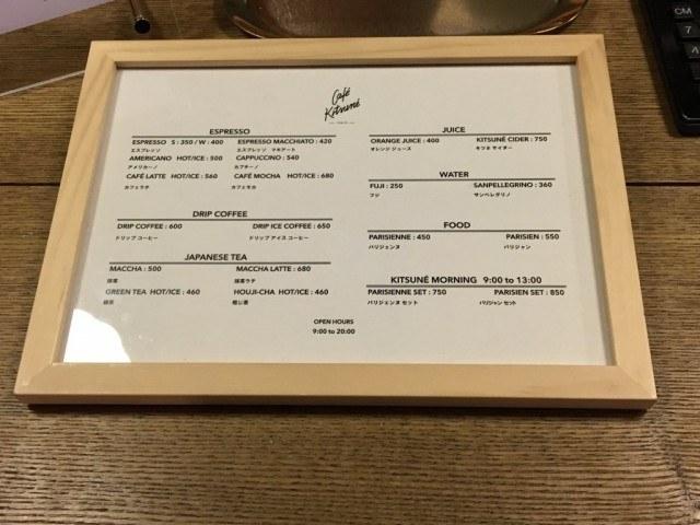 Cafe Kitsune_menu