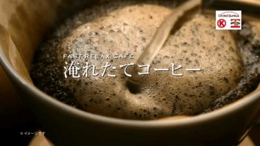 FAST RELAX CAFÉで使用しているコーヒー豆