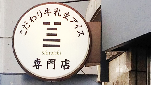 白一渋谷_看板