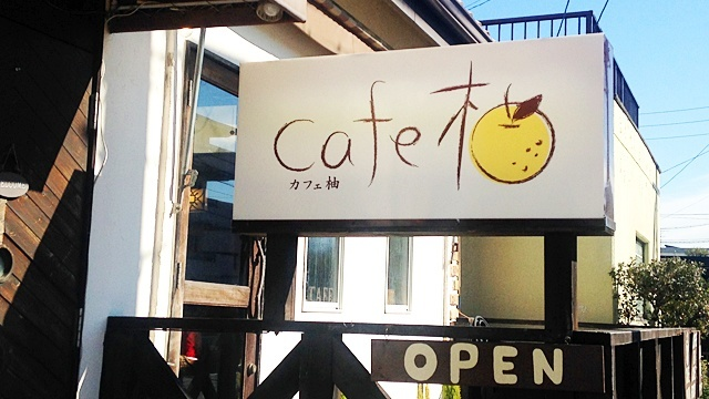 cafe柚_看板