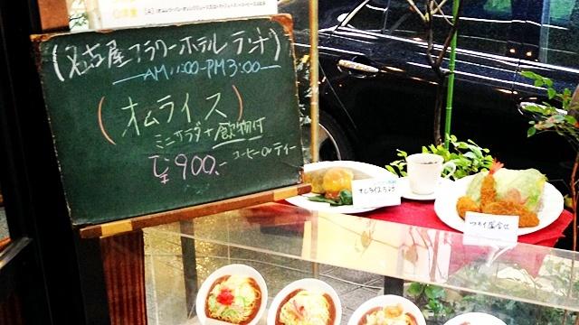 CafeRestフラワー_黒板