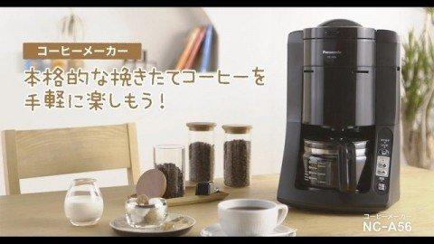 全自動コーヒーメーカーのお手頃価格