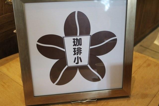 池尻大橋コーヒータウンフェスティバル 珈琲小学校