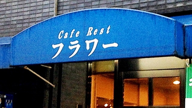 CafeRestフラワー_看板
