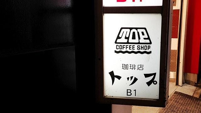 喫茶トップ渋谷駅前店_看板1