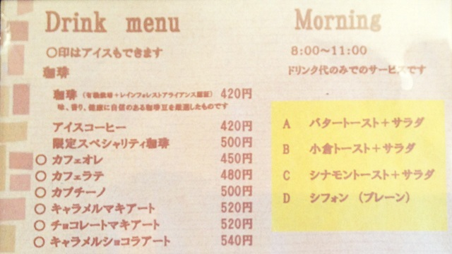 cafe柚_メニュー