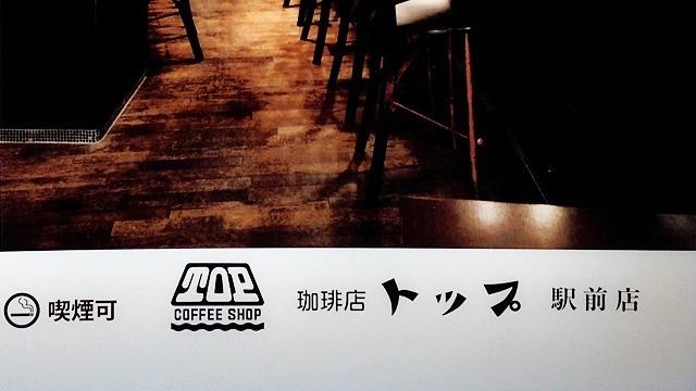 喫茶トップ渋谷駅前店_看板2