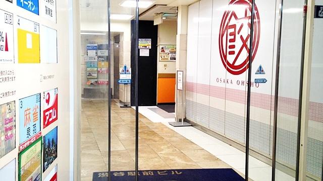 喫茶トップ渋谷駅前店_入口