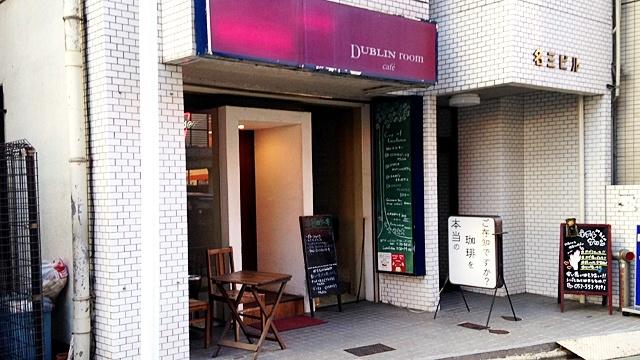 DUBLINroomcafé_外観1