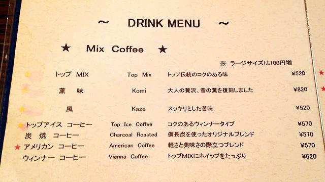 喫茶トップ渋谷駅前店_メニュー