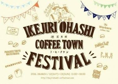 池尻大橋コーヒータウンフェスティバルが3月12,13日に開催予定