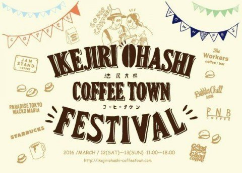 ikejiri ohashi coffeetown festival 480x342