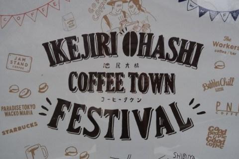 ikejiriohashi coffeetown festival logo 480x320