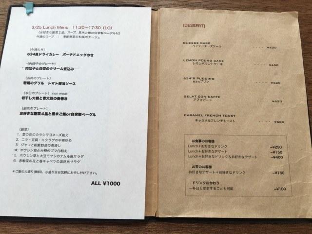 CAFE634_menu