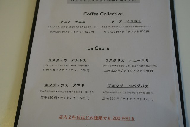 P.N.B.Coffee_menu