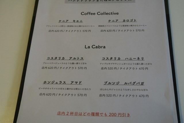 P.N.B.Coffee_menu