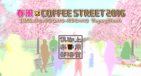 harukaze coffee street 480x261