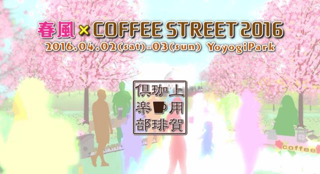 春風 × Coffee Street 2016【4月2日(土)-4月3日(日)】開催
