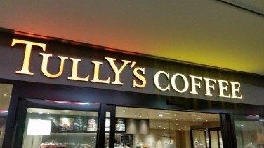 タリーズコーヒーの値上げ・価格改定が決定