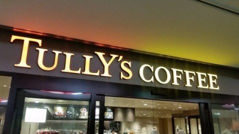 tullys signboard 480x270