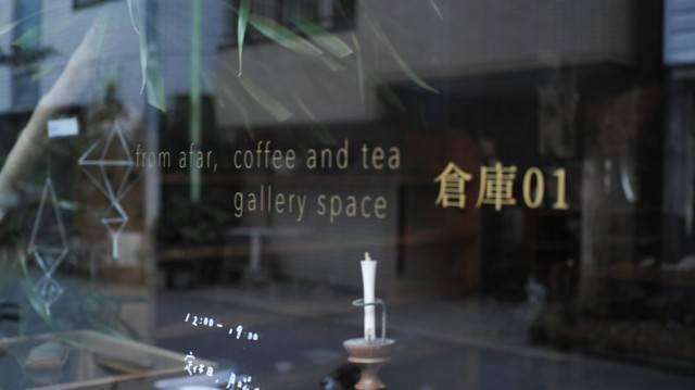 from afar 倉庫01_logo