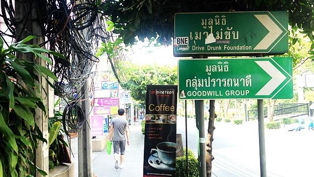 CoffeeatBangkok_スクンビット通り