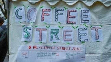 春風×Coffee Street 2016