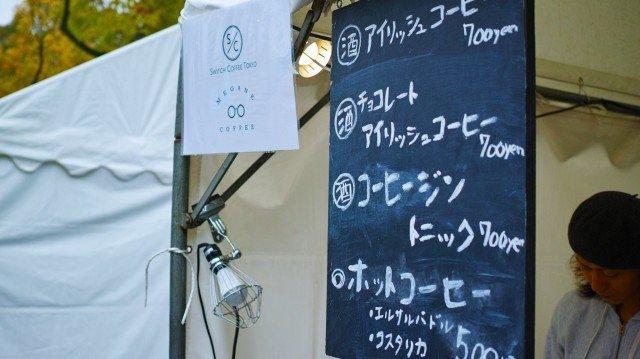春風×Coffee Street_megane and switch2