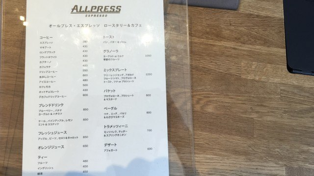 Allpress Espresso_menu