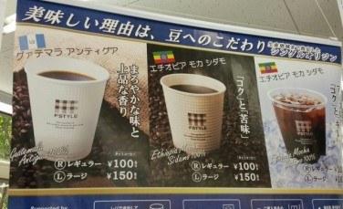 F STYLE COFFEEのおすすめメニュー