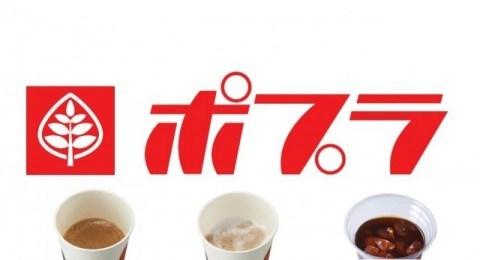 poplar_coffee_logo