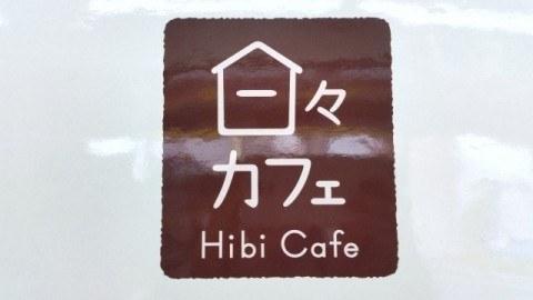 yamazaki_hibicafe