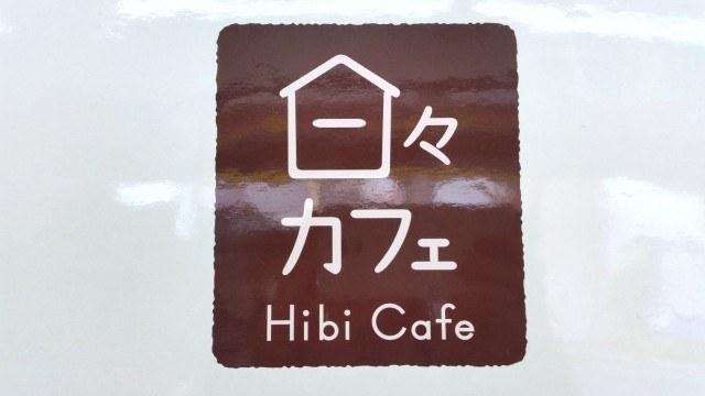 日々カフェの特徴【デイリーヤマザキ】