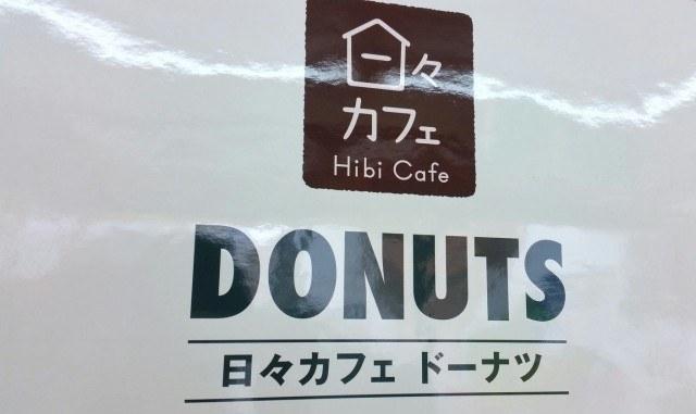 yamazaki_hibicafe_donuts