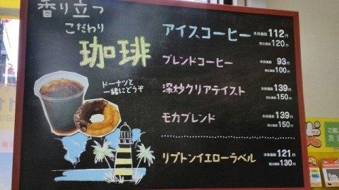 yamazaki hibicafe menu board 480x270