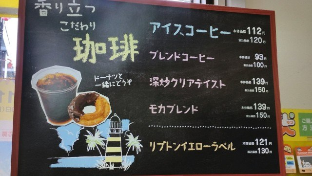 日々カフェで使用しているコーヒー豆【デイリーヤマザキ】