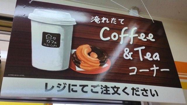 yamazaki_hibicafe_sign