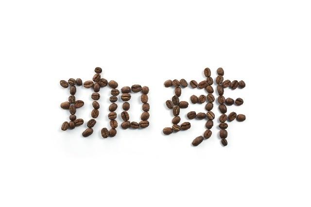 コーヒーを「珈琲」と名付けたのは誰?