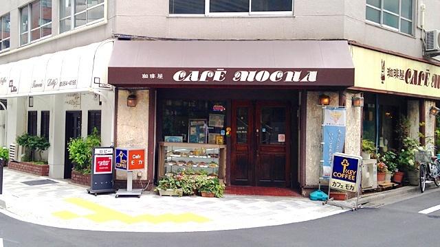 珈琲屋カフェモカ_外観1