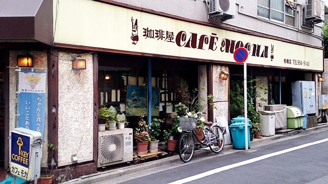 珈琲屋カフェモカ_外観2