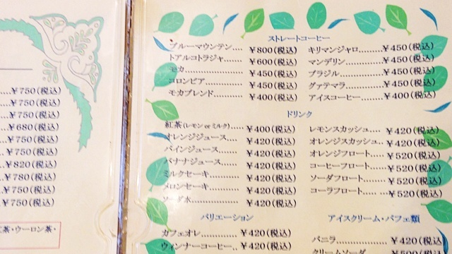 珈琲屋カフェモカ_メニュー