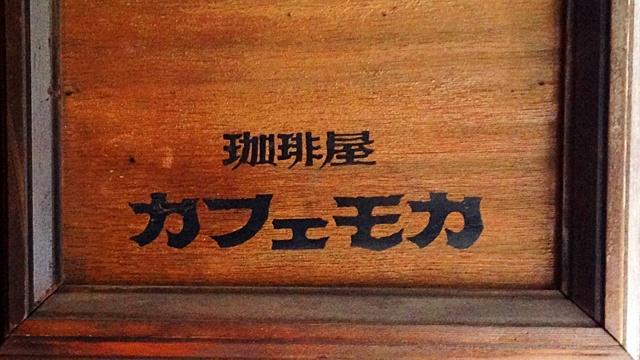珈琲屋カフェモカ_看板