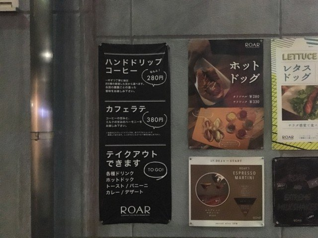 ROAR Coffee House & Roastery_menu1