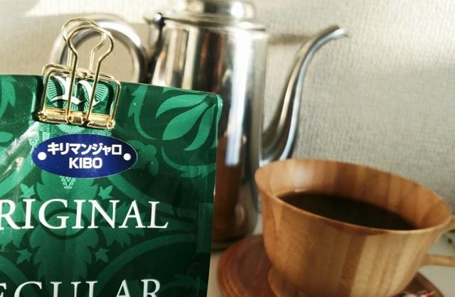 優雅な酸味「キリマンジャロ」