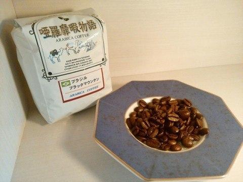ブラジル ブラックマウンテン コーヒー豆